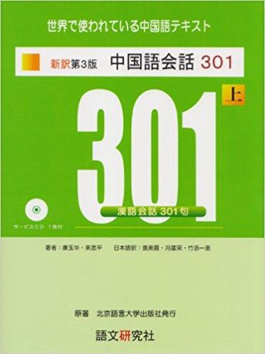 「中国語会話301」